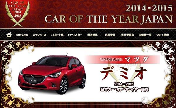 2014-2015_COTY_YearCar.jpg
