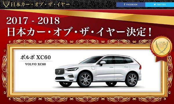 2017-2018_COTY_YearCar.jpg