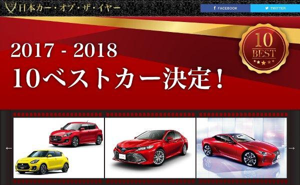 2017_2018_car_of_the_year_10best.jpg