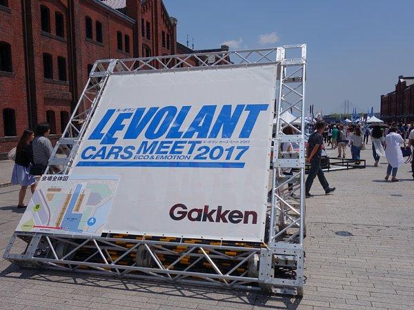 「LEVOLANT(ル・ボラン)CARS MEET 2017」に行ってみました