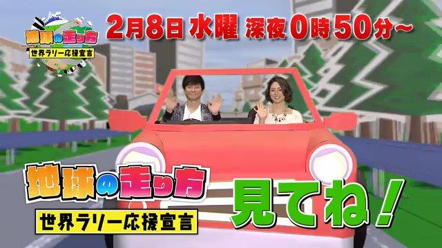 chikyuunohashirikata.jpg