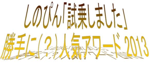 shinopin_Award2013.jpg