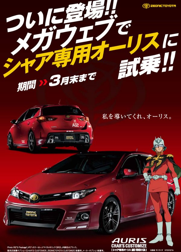 Auris_chars_customize.jpg