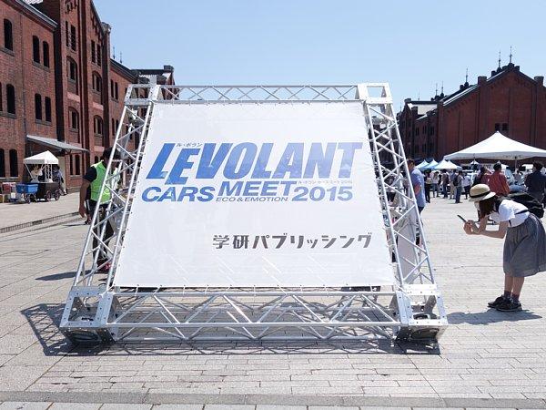 「LEVOLANT(ル・ボラン)CARS MEET 2015」に行ってみました