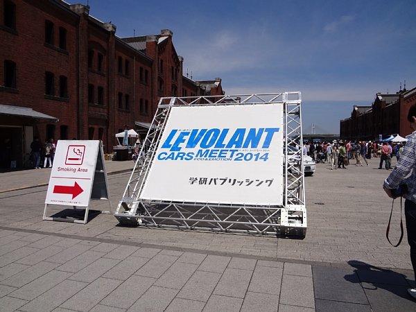 「LEVOLANT(ル・ボラン)CARS MEET 2014」に行ってみました