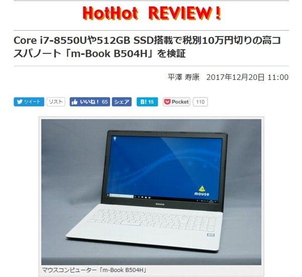 m-Book B504H PC Watch.jpg